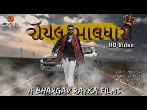 Royal Maldhari (Bhaijan 2) | Maulik Denap | Sajan Bharwad | Gujarati Video Song