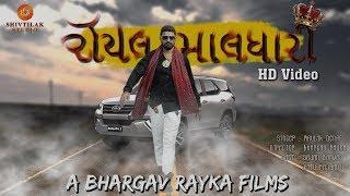 Royal Maldhari (Bhaijan 2)   Maulik Denap   Sajan Bharwad   Gujarati Video Song