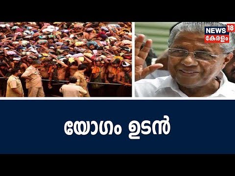 Xxx Mp4 Sabarimala Temple Row Kerala Government To Hold All Party Meeting Today 15th September 2018 3gp Sex