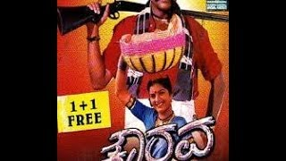 Full Kannada Movie 1998 | Kowrava | B C Patil, Prema.