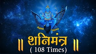 Shani Mantra 108 times by Suresh Wadkar | Cure for Sade Saathi | Shani Dev