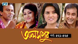 Aloshpur | Episode 521-525 | Fazlur Rahman Babu | Mousumi Hamid | A Kha Ma Hasan