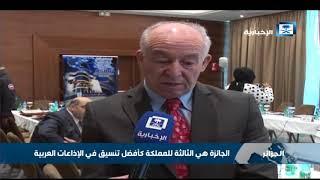 المملكة تفوز بجائزة أفضل إدارة تنسيق في الإذاعات العربية