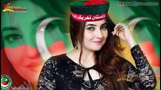 Pashto New Songs 2017 Ayaz Khan - Pashto New Latest PTI Songs 2017 Mong Imran Khan Ra Waloo