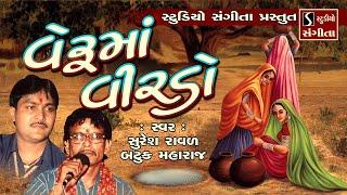 Veruma Virdo - Popular Gujarati Lok Geet | વેરૂમાં વીરડો | Nonstop Gujarati Folk Songs |