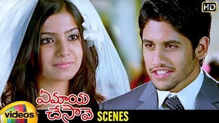 Samantha and Naga Chaitanya Marriage and First Night | Ye Maya Chesave Telugu Movie Scenes
