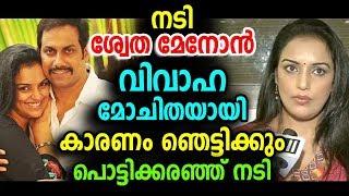നടി ശ്വേത മേനോൻ വിവാഹ മോചിതയായ കാരണം ഞെട്ടിക്കും | Actress Swetha Menon