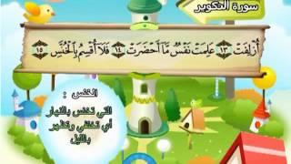 المصحف المعلم للاطفال محمد صديق المنشاوى سورة التكوير