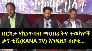 Various Local Associations demand the Closure of KANA TV
