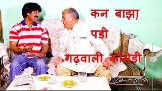 कन बाझा़ पडी # Ati Baat Whege # Garhwali Comedy Video # Garhwali Joke