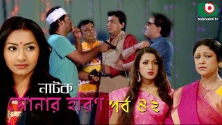 Bangla Comedy Natok | Sonar Horin | Ep - 42 | Shamol Mawla, Prosun Azad | বাংলা কমেডি নাটক