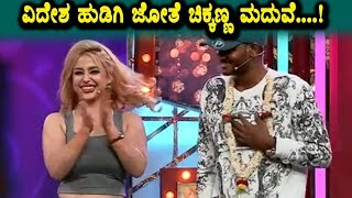 OMG Chikkanna Marriage with Foreign Girl | Chikkanna | Kannada News | Top Kannada TV