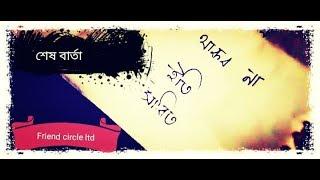Shesh Barta    Emotional Short Film By Friend Circle LTD.