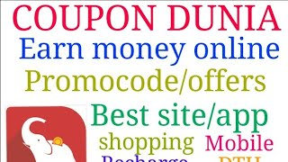 Coupon Dunia || Offers  & Promo code get Earn Money online Hindi
