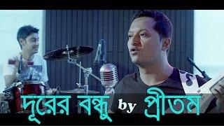 DURER BONDHU by PRITOM AHMED new bangla song 2015