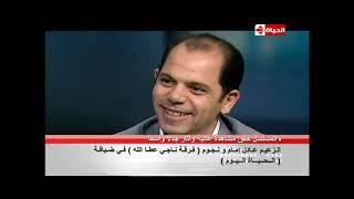 من الذاكرة - #الحياة_اليوم - الزعيم عادل إمام ونجوم مسلسل فرقة ناجى عطا الله