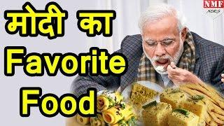 जानें, Narendra Modi के Favourite Food