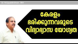 കേരളം  ഭരിക്കുന്നവരുടെ  വിദ്യാഭ്യാസ യോഗ്യത|Dr.N Gopalakrishnan|4166+28+05+18