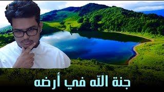 ردة فعل سعودي على | الجزائر (جنة الله في أرضه) افضل دولة عربية أن لم تزورها ستندم !!!