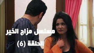 Episode 06 - Mazag El Kheir Series /  الحلقه السادسه - مسلسل مزاج الخير