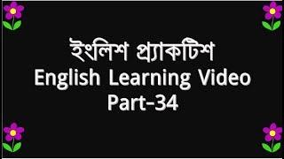 ইংলিশ প্র্যাকটিশ | English Learning Video Part 34 #Spoken_English