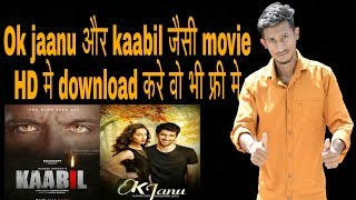 How To Download Latest Movies in HD Free |2017| रीलीज़ के दिन कोई भी movie download