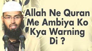 Allah Ne Quran Me 18 Ambiya Ke Naam Liye Aur Warning Di Ke Agar Ye Bhi Shirk Karte To Allah Inka Kya