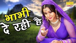सुपर हॉट कॉमेडी   भाभी दे रही है   Bhabhi De Rahi Hai   New Funny Hot Comedy   Hit Comedy 2017