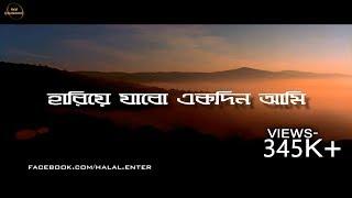হারিয়ে যাবো একদিন আমি - bangla Islamic song । bangla gojol