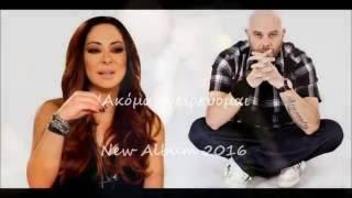ΝΕΡΟ ΚΑΙ ΧΩΜΑ ~ Stavento & Μελίνα Ασλανίδου NEW SINGLE 2016
