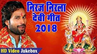 Jhijhiya Star Niraj Nirala 2018 Video Jukebox Navratri Hits Songs Bhojpuri Devi Geet