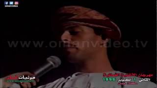 غربتي - غناء : حمد العامري ( مهرجان الأغنية العُمانية الثاني 1-10-1995 ) سلطنة عُمان