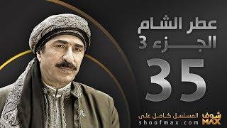 مسلسل عطر الشام الجزء الثالث برومو الحلقة 35 - على موقع شوف ماكس