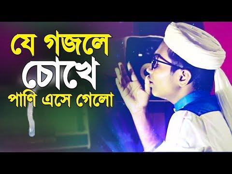 Xxx Mp4 দ্বীনের পথে যারা দিয়ে গেলো প্রাণ Islamic Song Diner Pothe Bangla Gojol Shafin Ahmad 3gp Sex