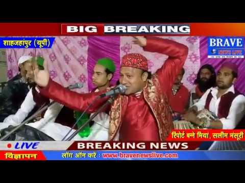 Xxx Mp4 Shahjahanpur Katra में अब्दुल्ला शाह मियां का उर्स कुल शरीफ के साथ हुआ सम्पन्न BRAVE NEWS LIVE 3gp Sex
