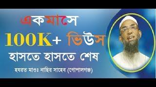 হাসির ছলে কঠিন শিক্ষা। মাওঃ নাছির উদ্দিন সাহেব গোপালগঞ্জ।new Bangla Waz Mahfil 2019