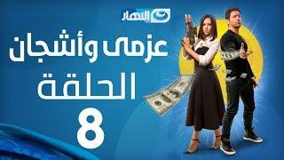 Azmi We Ashgan Series - Episode 8 | مسلسل عزمي وأشجان - الحلقة 8 الثامنة