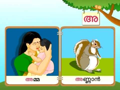 Xxx Mp4 Malayalam Aphabets For Children Learn Malayam Alphabets And Words 3gp Sex