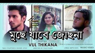 New Bangla Music Video 2017 ।। Muche Jabe Jochona | Athoi | VUL THIKANA | SHORT FILM 2017