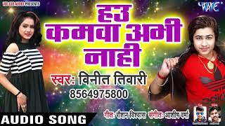 आगया Vinit Tiwari का सबसे हिट गाना 2019 - Hau Kamwa Abhi Nahi - Bhojpuri Hit Songs 2019 New