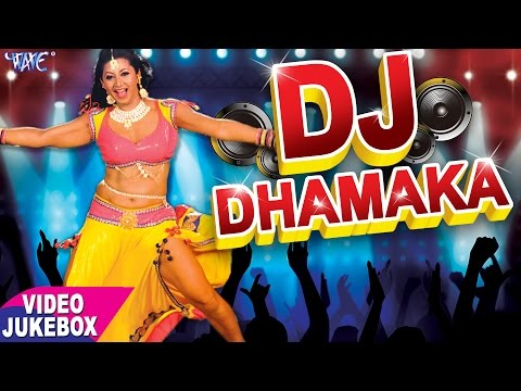 Xxx Mp4 2017 का सुपरहिट DJ धमाका गाना DJ Dhamaka Songs Video JukeBOX Bhojpuri Hit Songs 3gp Sex