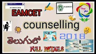 EAMCET counselling 2018 full details in telugu || telugu plus||chandu rampally