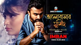 Imran Mahmudul - Valobashar Murshid | Bangla New Song | Sangeeta | 2016