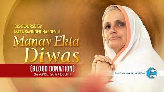 Blood Donation Camp on Manav Ekta Diwas-2017
