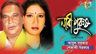 Abul Sarkar, Shefali Sarkar - Nari Purush | নারী পুরুষ | Pala Gaan - Chandni Music