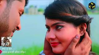 Bangla New Song Premer Agun   Akram   আকরাম   Sylheti Song