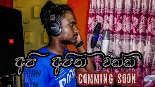 අපි අපිත් එක්ක - api apith ekka official song comming soon 2020
