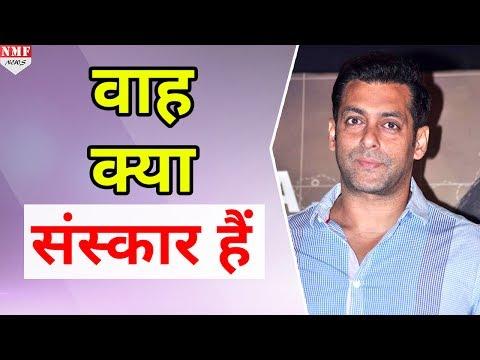 Xxx Mp4 Salman Khan के संस्कार देखकर आप भी हैरान रह जाएंगे 3gp Sex