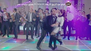 """اغنية حريقة /- بوسي """"محمود الليثى /- فيلم يجعلة عامر """" فيلم عيد الربيع """" 2017 """" بجميع دور العرض """""""