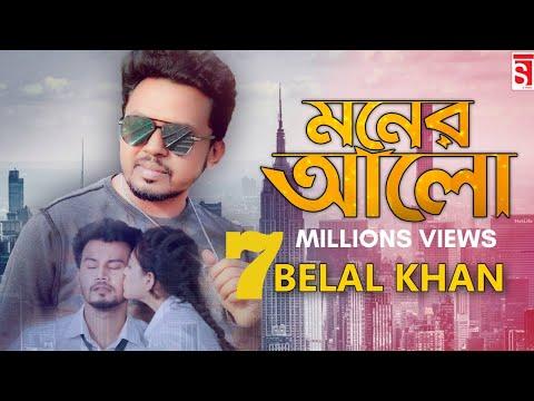 Xxx Mp4 Moner Alo Belal Khan Rasel Khan SR Shohana Official Music Video Song 2019 3gp Sex